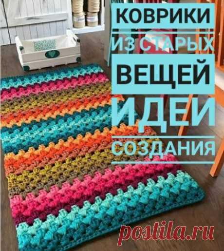 Коврики из старых вещей, больше 50 идей изготовления ковриков