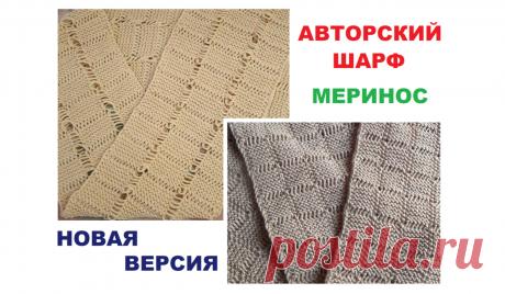 Авторский шарф