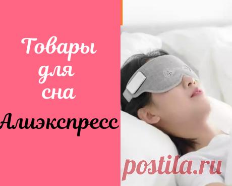Подборка товаров для комфортного сна с Алиэкспресс