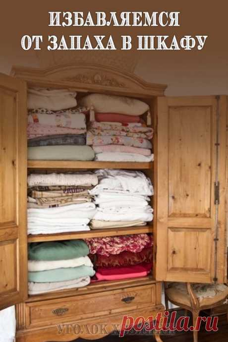 Неприятный запах появляется практически в каждом шкафу. Но знаете ли вы, как от него избавиться? У нас есть ответ.