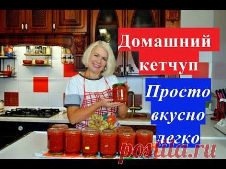 Домашний кетчуп.Просто, вкусно и легко!Заготавливаем на зиму.