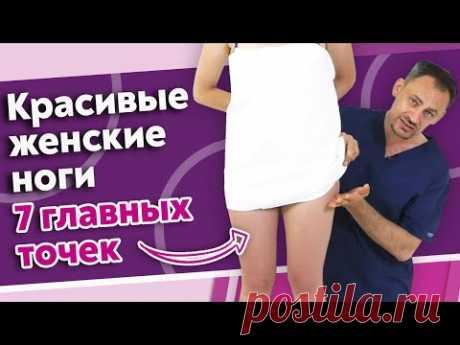 Идеальные пропорции тела женщины / 7 ключевых точек женской фигуры - YouTube