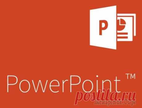 Большая статья про Powerpoint – работа с базовыми функциями программы