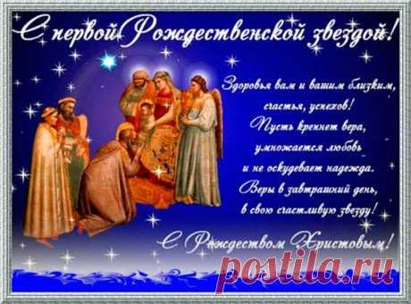 КРАСИВЫЕ поздравления на Сочельник с Рождеством Христовым в стихах, короткие пожелания для смс + музыкальные видео - открытки В Красивые Поздравления с Рождеством! Красивое видео поздравление с Рождеством Христово! Канал О ЛЮБВИ azclip.net/channel/UCkxgZDXlFvCbXHnK0g6wrRwA Красивые поздравления с Рождеством и с Новым годом от Деда Мороза и Снегурочки. Поздравления к Новому году 2019 с Рождеством - ruclip.com/user/ch С РОЖДЕСТВОМ ХРИСТОВЫМ! Красивые, оригинальные и душевные поздравления и пожел…