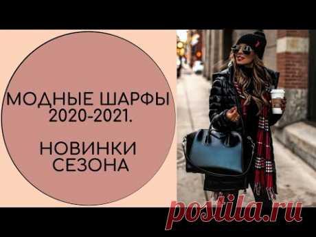МОДНЫЕ ШАРФЫ 2020-2021. ОБРАЗЫ С ШАРФАМИ