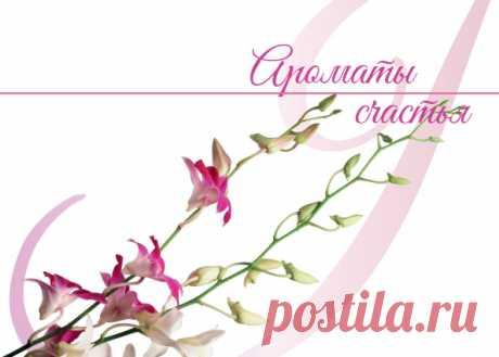 Выход весеннего номера журнала «Ароматы счастья» | Блог Ирины Зайцевой