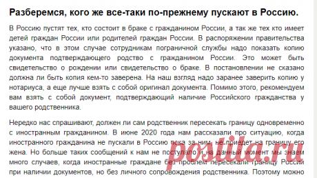 Как законно приехать в Россию, если границы закрыты? - УФМС по Санкт-Петербургу и Ленинградской области - главные новости