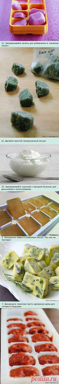 Интересное и полезное. Способы использования форм для льда. Об интересных способах использования  форм для льда, которые можно и нужно использовать для приготовления блюд,  упрощающих  жизнь.