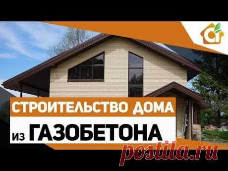 Строительство дома из газобетона - видео.