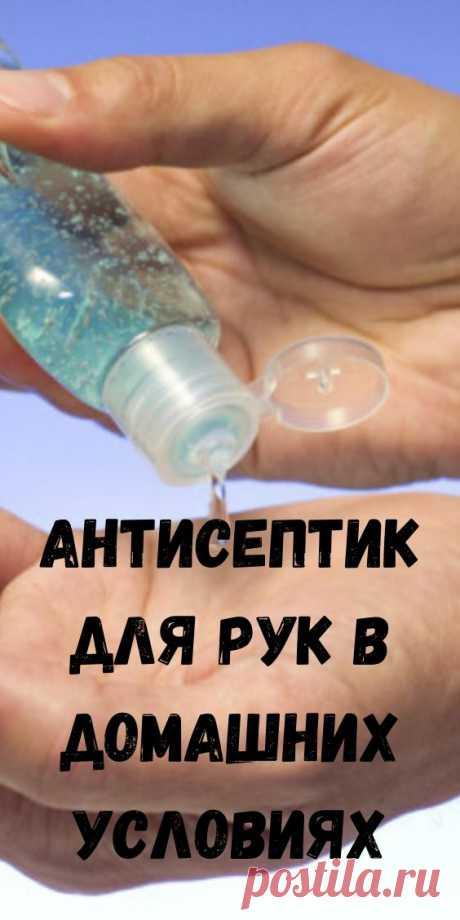 Антисептик для рук в домашних условиях - легко и просто! - Я узнаю