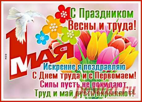 Картинка Да здравствует 1 мая, всех поздравляю
