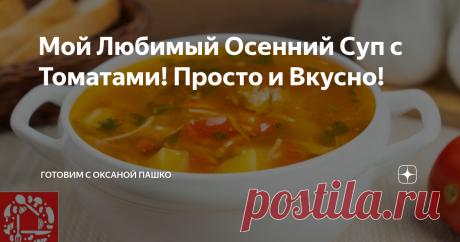 Мой Любимый Осенний Суп с Томатами! Просто и Вкусно!