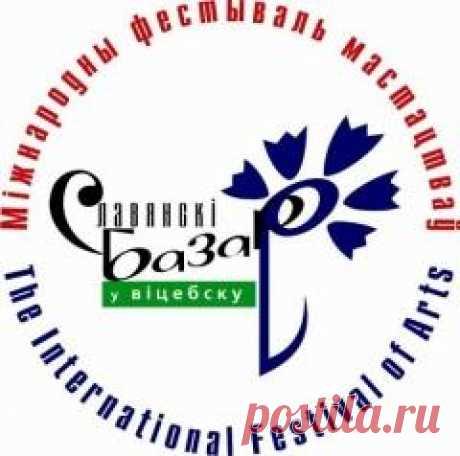 Сегодня 12 июля памятная дата Фестиваль «Славянский базар» в Витебске