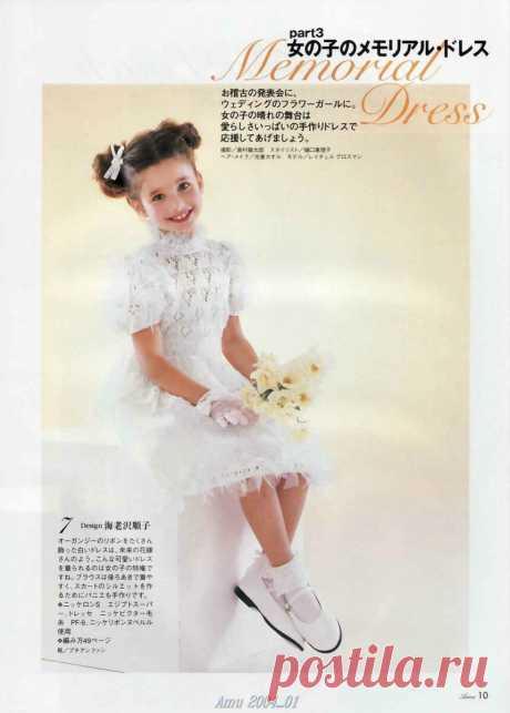 Обзор изысканных японских моделей, связанных крючком | Сундучок с подарками | Яндекс Дзен