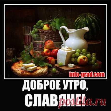 Славянское Движение