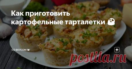 Как приготовить картофельные тарталетки 😍