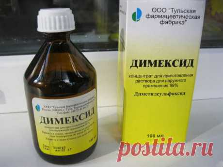 Если сустав болит — есть дешевый Димексид Димексид – химическое вещество, жидкость с бесцветными кристаллами, обладает хорошим противовоспалительным и обезболивающим эффектом. При этом, в отличие от многих других веществ наружного применения,…