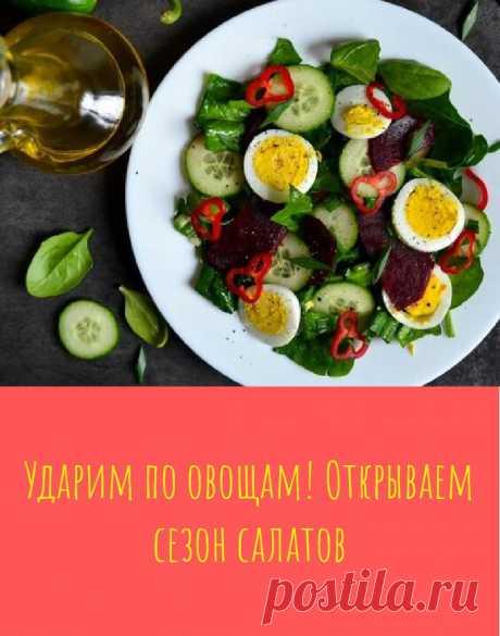 Ударим по овощам! Открываем сезон салатов
