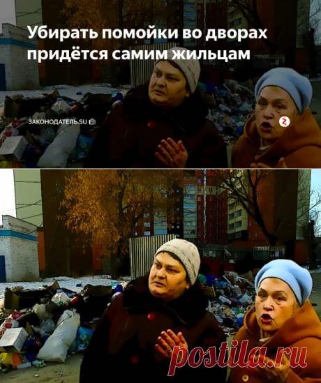Убирать помойки во дворах придётся самим жильцам | Законодатель.su 💼 | Яндекс Дзен