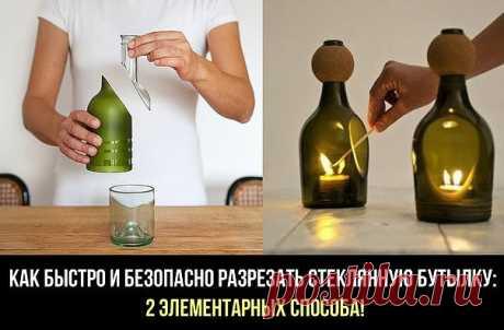 Как красиво разрезать бутылку   Зачем выбрасывать стеклянные бутылки, если из них можно сделать восхитительные элементы декора, которые будут шикарно смотреться в любом интерьере? Если ты считаешь, что разрезать бутылку очень сложно и даже опасно, ты ошибаешься. Существует несколько простых способов, которые помогут тебе сделать это безопасно, чтобы ты смог создать свой маленький шедевр.   Для работы нам понадобится:   1. Стеклянная бутылка;  2. Шерстяные нитки;  3. Раство...