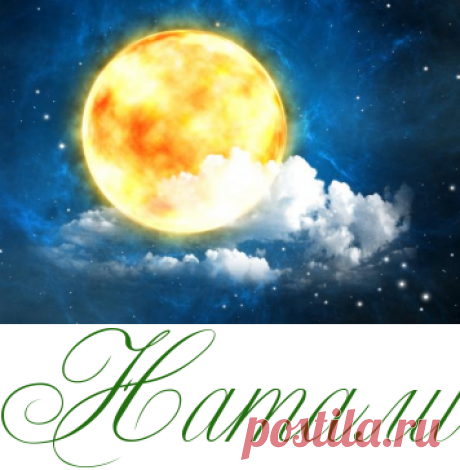 Лунный календарь с 14 по 27 января - Лунный календарь - Информационно - развлекательный портал.