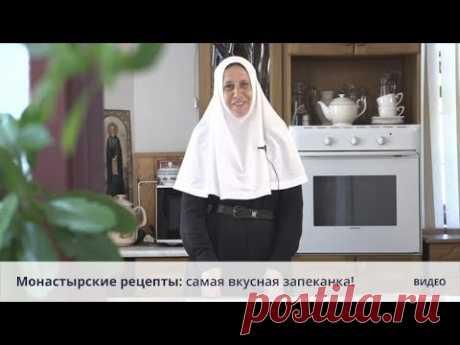 Монастырские рецепты: самая вкусная запеканка!