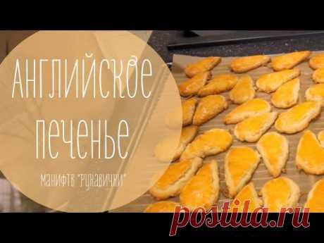 Английское лимонное печенье Butte Biscuits (рецепт рукавички) - YouTube