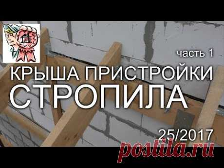 Крыша пристройки: Стропила своими руками СТРОИМ ДЛЯ СЕБЯ - YouTube