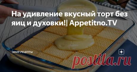 На удивление вкусный торт без яиц и духовки!  Appetitno.TV