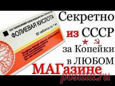 за 22 руб Зимний ВИТАМИН из СССР. Фолиевая кислота или витамин В9 Шел на Экспорт!!