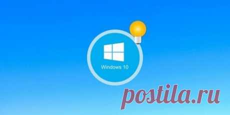 6 полезных фишек Windows 10, о которых вы могли не знать Дмитрий Сажко. 26 июня 2020. Несложные трюки с меню «Пуск», окнами и фоновыми программами, которые немного облегчат вам жизнь. 1. Сворачивание лишних окон. Допустим, у вас на рабочем столе куча ненужных программ. Вам не хочется сворачивать их все по одной, чтобы оставить только ту, которой вы пользуетесь в данный момент. Ухватите за заголовок нужное вам окно и «потрясите» его — все остальные окна свернутся.