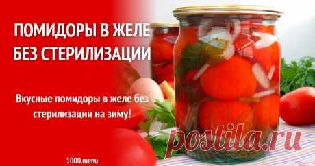 Помидоры в желе без стерилизации Вкусные помидоры в желе без стерилизации на зиму!