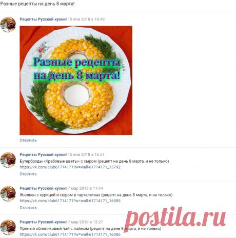 Разные рецепты на день 8 марта! | Рецепты Русской кухни!