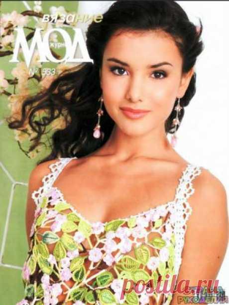 Журнал мод 533. - Журнал мод - Журналы по рукоделию - Страна рукоделия
