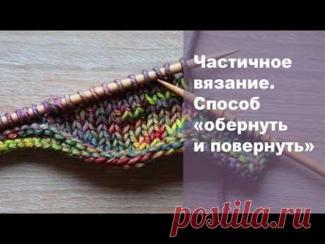Частичное вязание. Способ «обернуть и повернуть»