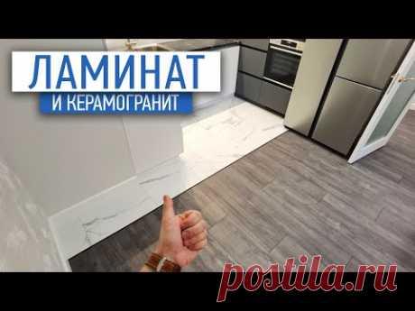 Ламинат и керамогранит   стыковка напольных покрытий   ремонт квартир спб