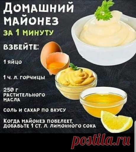 А Вы готовили домашний майонез?) Делитесь своим рецептом