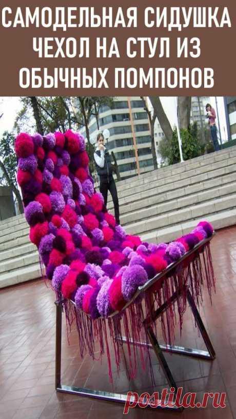 Самодельная сидушка-чехол на стул из обычных помпонов