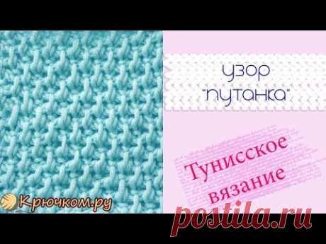 Узор Путанка тунисским крючком Tunisian crochet Simple Pattern