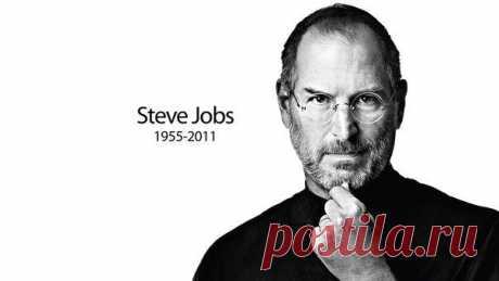 10 уроков от Стива Джобса, полезных каждому предпринимателю Сохраните себе, чтобы не потерять. 1. Найдите себе хороших учителей Джобс, возможно, был прирожденным гением маркетинга, но в то же время ему хватало рассудительности для того, чтобы искать людей, у которых он мог чему-либо научиться. Урок: не важно, насколько вы сами хороши в вашем бизнесе – ищите людей, которые знают больше чем вы, а затем учитесь у них. 2. Сделайте отличный продукт Уже знакомый нам Кавасаки грубо, но доходчиво…
