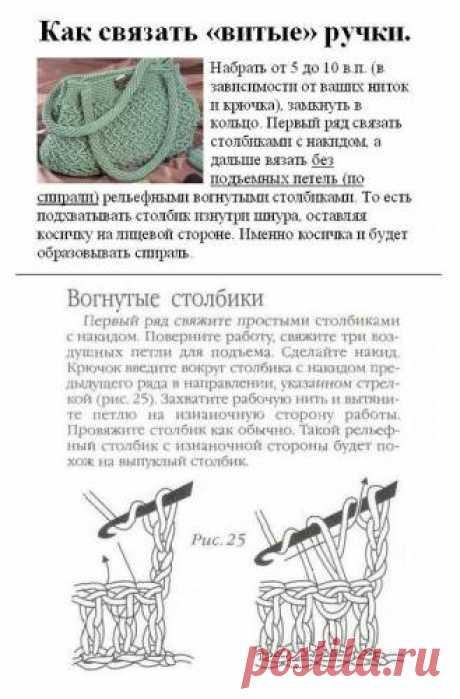 Ручки для сумки (крючок) - Рукодельница - ТВОРЧЕСТВО РУК - Каталог статей - ЛИНИИ ЖИЗНИ