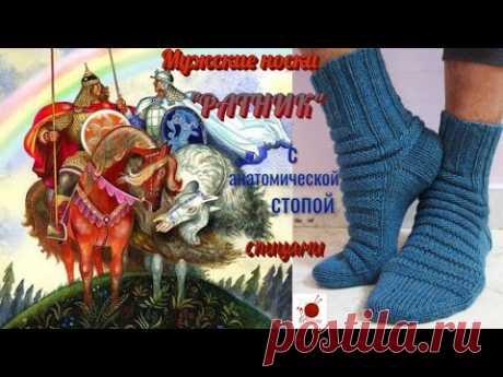 """Мужские носки """"РАТНИК""""' с анатомической стопой, спицами."""