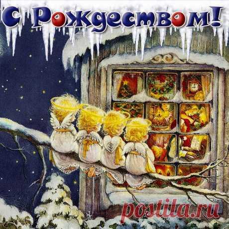 Рождество приходит в дом!  С добрым миром, с новым счастьем!  Сердце полнится добром,  Светом, радостью, участьем.   Вечный праздник Рождества!  Праздник веры и надежды.  Храм любви и торжества  С милосердием безбрежным