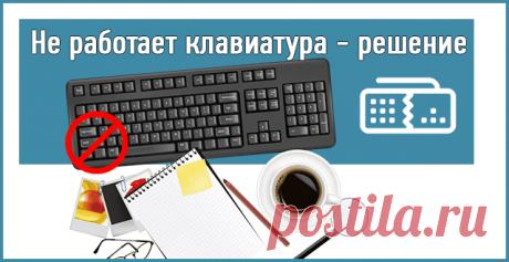 Не работает клавиатура: почему и что делать?