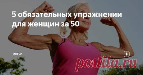 5 обязательных упражнении для женщин за 50 Ближе 50 годам в организме каждой женщины начинается гормональная перестройка. Это непростой период жизни, и не стоит усугублять сложности малой физической активностью. Двигаться нужно обязательно, это не только поможет поддерживать тонус мышц, но и благоприятно отразится на самочувствии в целом.