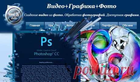 Мой опыт в работе с программами для обработки фото и видео. А именно: Photoshop, Premiere Pro, After Effects, CamtasioStudio, Sparcol и др. Полезные лайфхаки, мои уроки и советы по программам фоторедакторов и видеоредакторов.