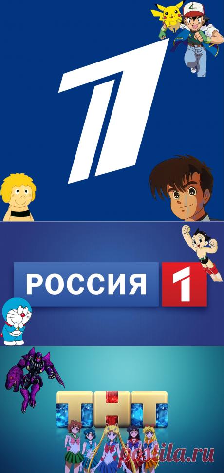 Показы аниме на Российском телевидение. [Часть 1] Рассмотрим какие аниме были показаны на Российском телевидение.