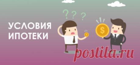 Ипотечный кредит: Советы заемщику Вести Свердловской области