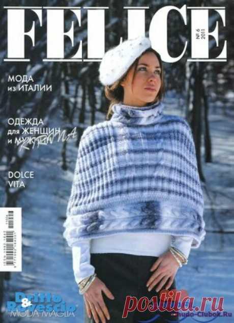 Felice 2011 6 | ✺❁журналы на чудо-КЛУБОК ❣ ❂ ►►➤Более ♛ 8 000❣♛ журналов по вязанию Онлайн✔✔❣❣❣ 70 000 узоров►►Заходите❣❣ %