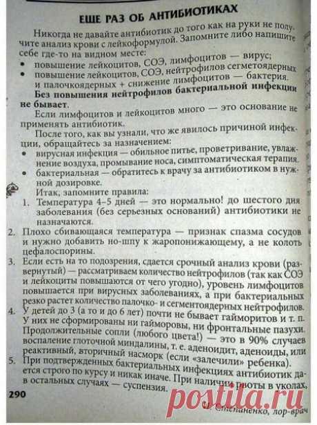 Нашим педиатрам на заметку)))))